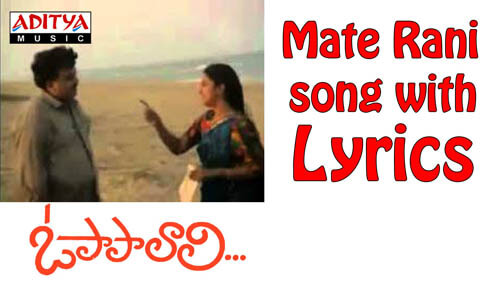 Mate Rani Song Image From O Papa Lali, Lyrics, Posters, Pictures, wallpapers, pics, Cd Covers
