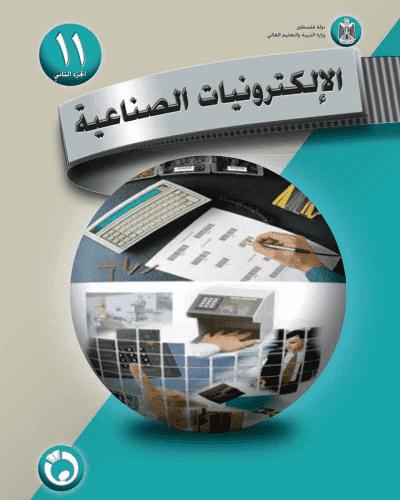 كتب الالكترونيات - بالمنهج الفلسطيني pdf