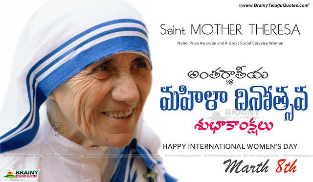 Happy Women's Day Greetings in Telugu, 8th March Women' S Day Telugu hd wallpapers