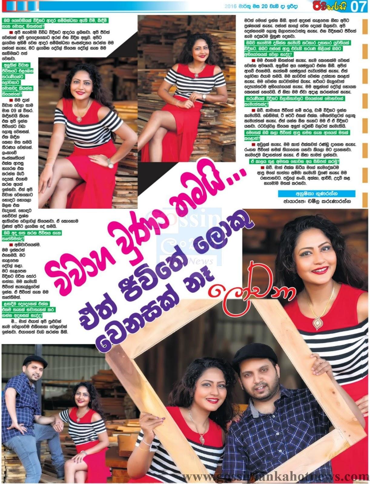 Rivira sunday sinhala papers