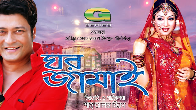 Ghar Jamai Bangladeshi Movie Full HDRip 720p Download