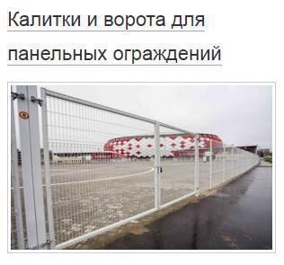 Калитки и ворота для панельных ограждений Центр кровли и фасада г. Заволжье  ул.Баумана д.4    +79290505004