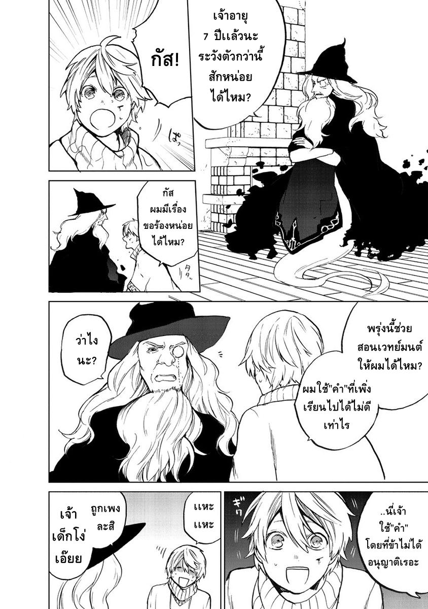 อ่านการ์ตูน Saihate no Paladin ตอนที่ 1 หน้าที่ 25