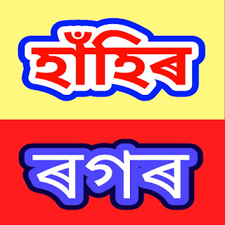 assamese jokes apps download