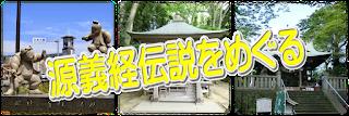 源義経伝説をめぐる鎌倉