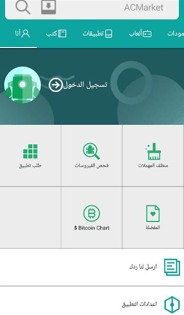 14a31087f متجر تطبيقات خرافي يحتوي على تطبيقات مهكرة و مدفوعه حمله الان