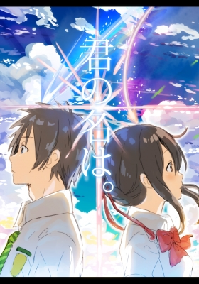 Your Name.