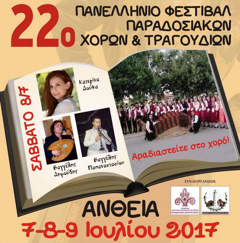 22ο Πανελλήνιο Φεστιβάλ Παραδοσιακών Χορών και Τραγουδιών στην Άνθεια