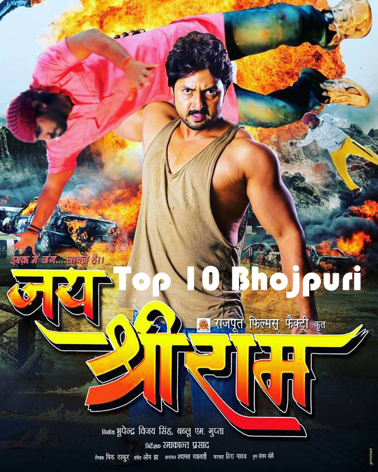Vikrant Singh, Monalisa, Raju Singh Mahi Bhojpuri movie Jai Shree Ram 2017 wiki, full star-cast, Release date, Actor, actress, Song name, photo, poster, trailer, wallpaper