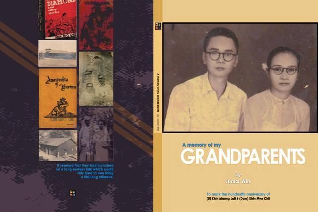 ဂ်ဴနီယာ၀င္း၏ အဂၤလိပ္ဘာသာစာအုုပ္ Memory of My Grandparents ထြန္းေဖာင္ေဒးရွင္းစာေပဆုု ရရွိ