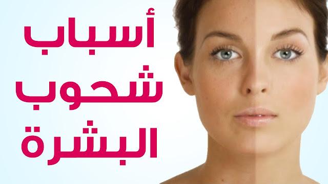 4 خلطات طبيعية تخلصك من شحوب الوجه!