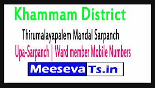 Thirumalayapalem Mandal Sarpanch Upa-Sarpanch Mobile Numbers Khammam District in Telangana State