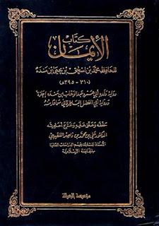 كتاب الإيمان لمحمد بن اسحاق بن منده
