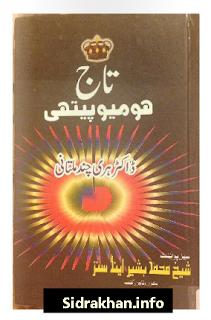 Taj Homeopathy Book