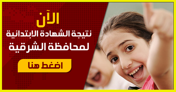 """ظهرت - نتيجة الشهادة الابتدائية محافظة الشرقية """" الصف السادس """" اخر العام 2016"""