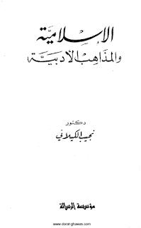 الإسلامية والمذاهب الأدبية