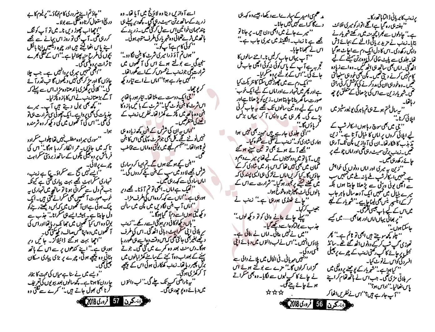 EZ Readings: Dil ko hum ne samjhaya bohat by Sidra hayyat Pdf