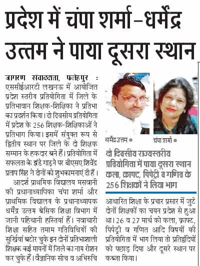 scert द्वारा आयोजित कला, क्राफ्ट पिपेट्री प्रतियोगिता में फतेहपुर जिले के शिक्षक धर्मेंद्र उत्तम व चंपा शर्मा ने मारी बाजी,