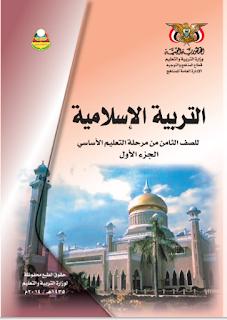 كتاب الوافي في العلوم للصف الثامن اليمن