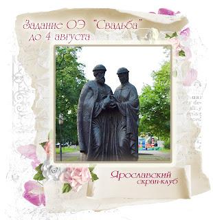 http://yar-sk.blogspot.ru/2016/07/svadba.html#more