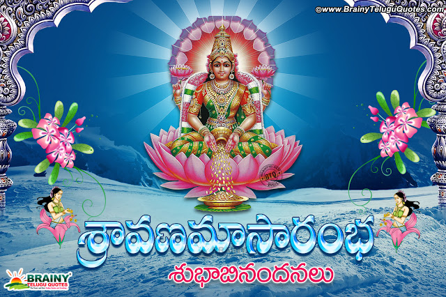 sravana masam greetings in Telugu, goddess lakshmi hd wallpapers, Devotional Greetings