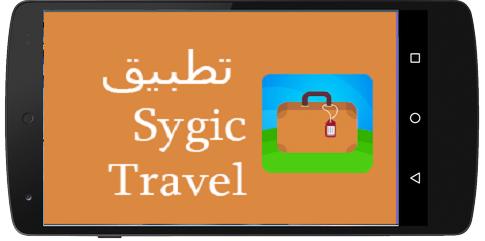 تنزيل تطبيق Sygic Travel النسخة المدفوعة مجانا
