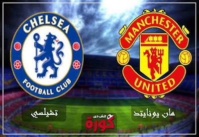 بث مباشر مباراة مانشستر يونايتد وتشيلسي بث حي اليوم