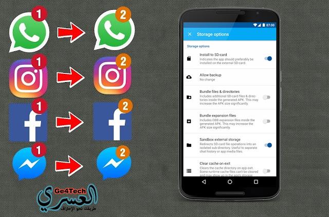 تطبيق يتيح تشغيل أكثر من نسخة من أي تطبيق على نفس الهاتف والتعديل عليها كذلك !