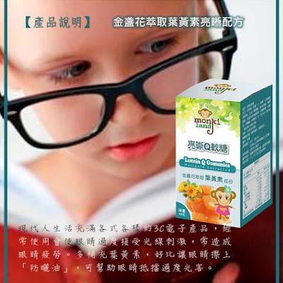 亮晰 軟糖 葉黃素 金盞花 眼睛 黃斑部 視力 視覺 DHA 魚油