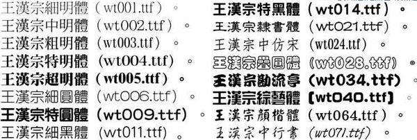最新免費中文字型字體下載設計素材資源: 包含字體設計,外框字,向量,漢鼎,王漢宗字型,三希堂法帖,二南堂法帖,矢量,華康,文鼎,全真,全真,金梅,超研澤,中國書法3