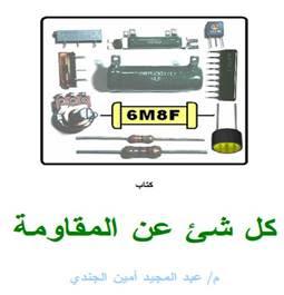 كل شئ عن المقاومة الكهربائية pdf