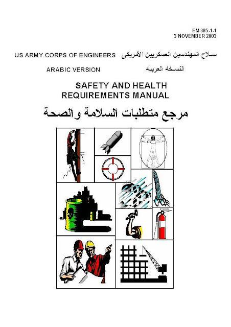 كتب سيفتي : متطلبات السلامة والصحة المهنية