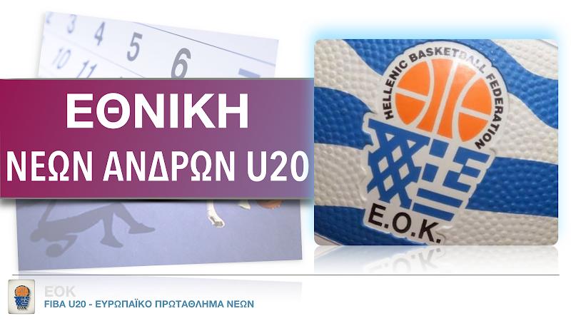 EOK - FIBA U20 | Live Ιρλανδία-Ελλάδα (IRL-GRE 15.07.2016 18.45)  στην πρεμιέρα του Ευρωπαϊκού στην Χαλκίδα