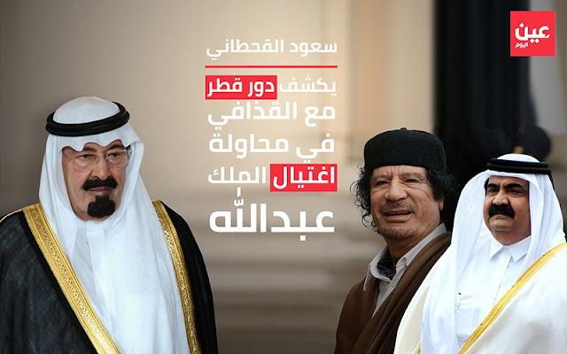 سعود القحطاني يكشف عن تفاصيل خطة قطر وليبيا لاغتيال الملك السعودى الراحل عبد الله بن عبد العزيز