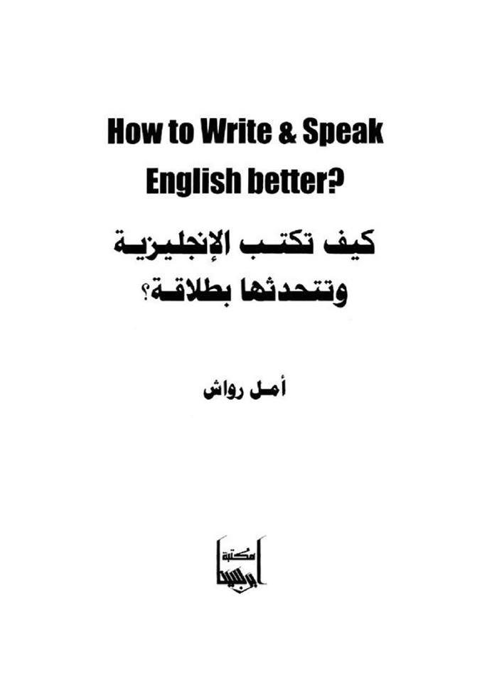حمل كتاب كيف تكتب وتتحدث اللغة الانجليزية بطلاقة