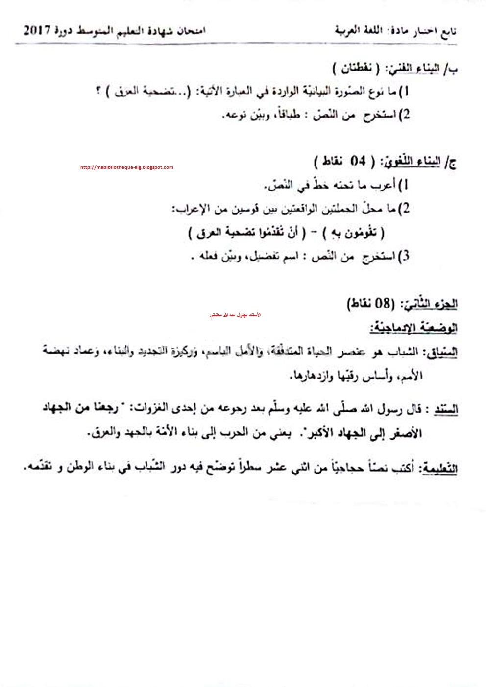 موضوع اللغة العربية امتحان شهادة التعليم المتوسط 2017 Bem-arabic-2017_2