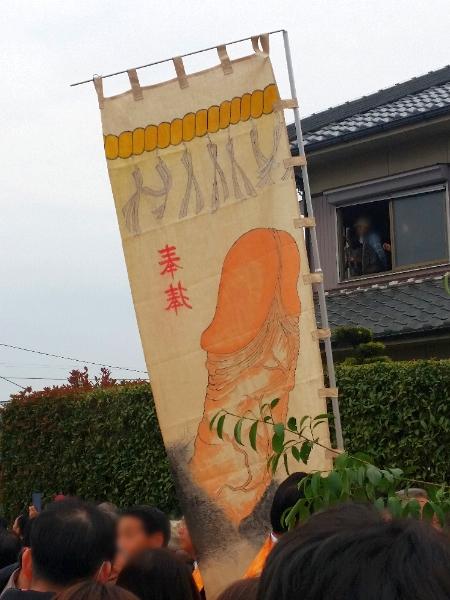 人文研究見聞録:田縣神社の豊年祭の男根の幟(のぼり)