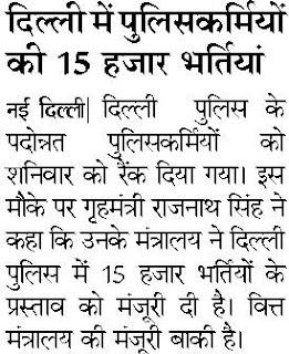 Delhi Police 15000 Constable Recruitment 2017
