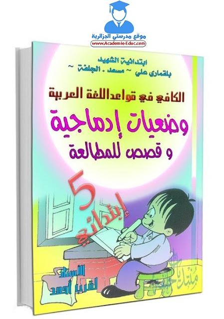 كتاب الكافي في قواعد اللغة العربية وضعية ادماجية وقصص للمطالعة السنة الخامسة إبتدائي