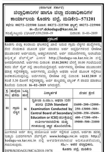 Kodagu District Village Accountant 16 Govt jobs Recruitment