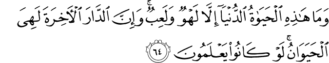 Surat Al 'Ankabut Ayat 64