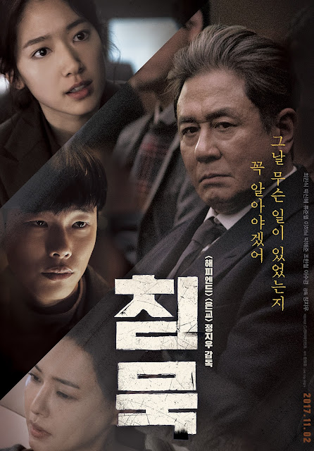 Sinopsis Heart Blackened / Chimmook / 침묵 (2017) - Film Korea