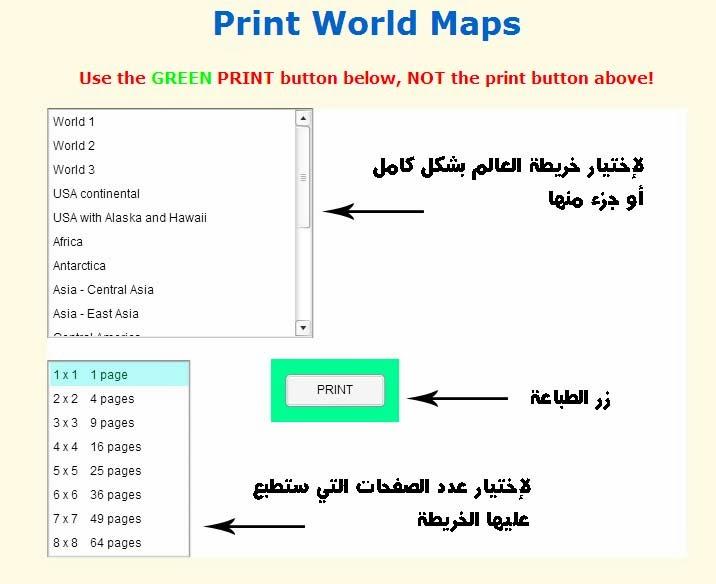 لطباعة الخريطة
