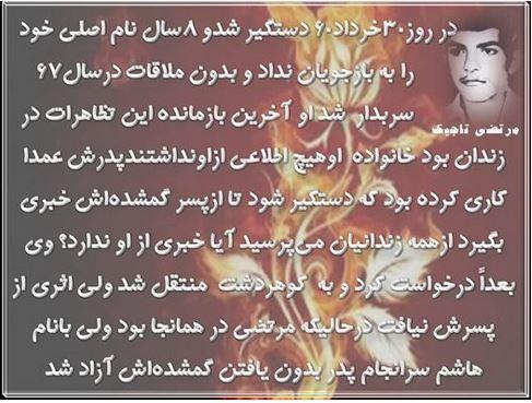قهرمان مجاهد سربدار مرتضی تاجیک