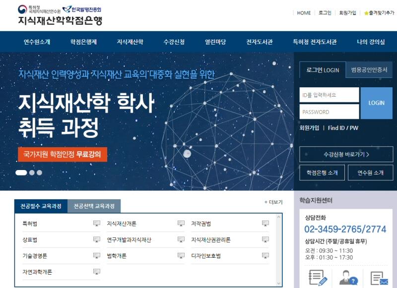 특허청, '지식재산학' 학점은행제 온라인 과정 수강생 모집