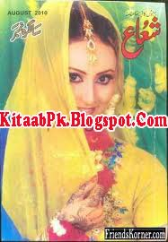 Shuaa Digest August 2010 Free Download PDF