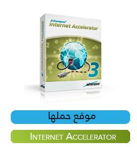 تحميل برنامج مسرع الانترنت عربي Download Internet Accelerator 2018 تسريع الانترنت