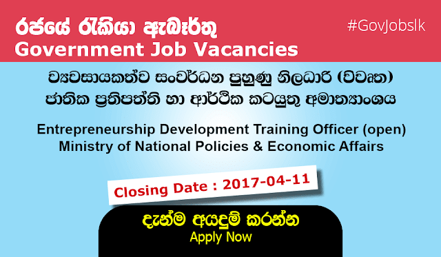 Sri Lankan Government Job Vacancies at Ministry of National Policies & Economic Affairs for Entrepreneurship Development Training Officer (Open)