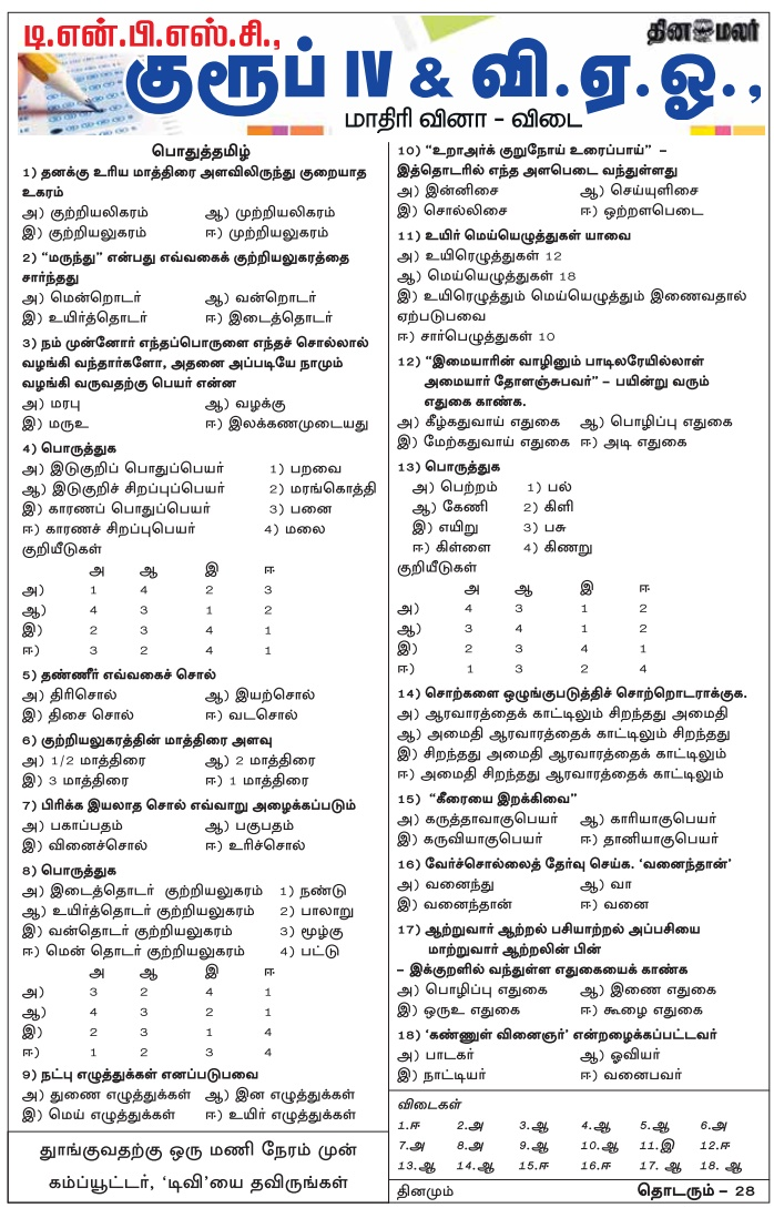 dinamalar-tnpsc-ccse4-2017-28-pothu-tamil-15th-december-2017-www-tnpscquizportal-blogspot-in