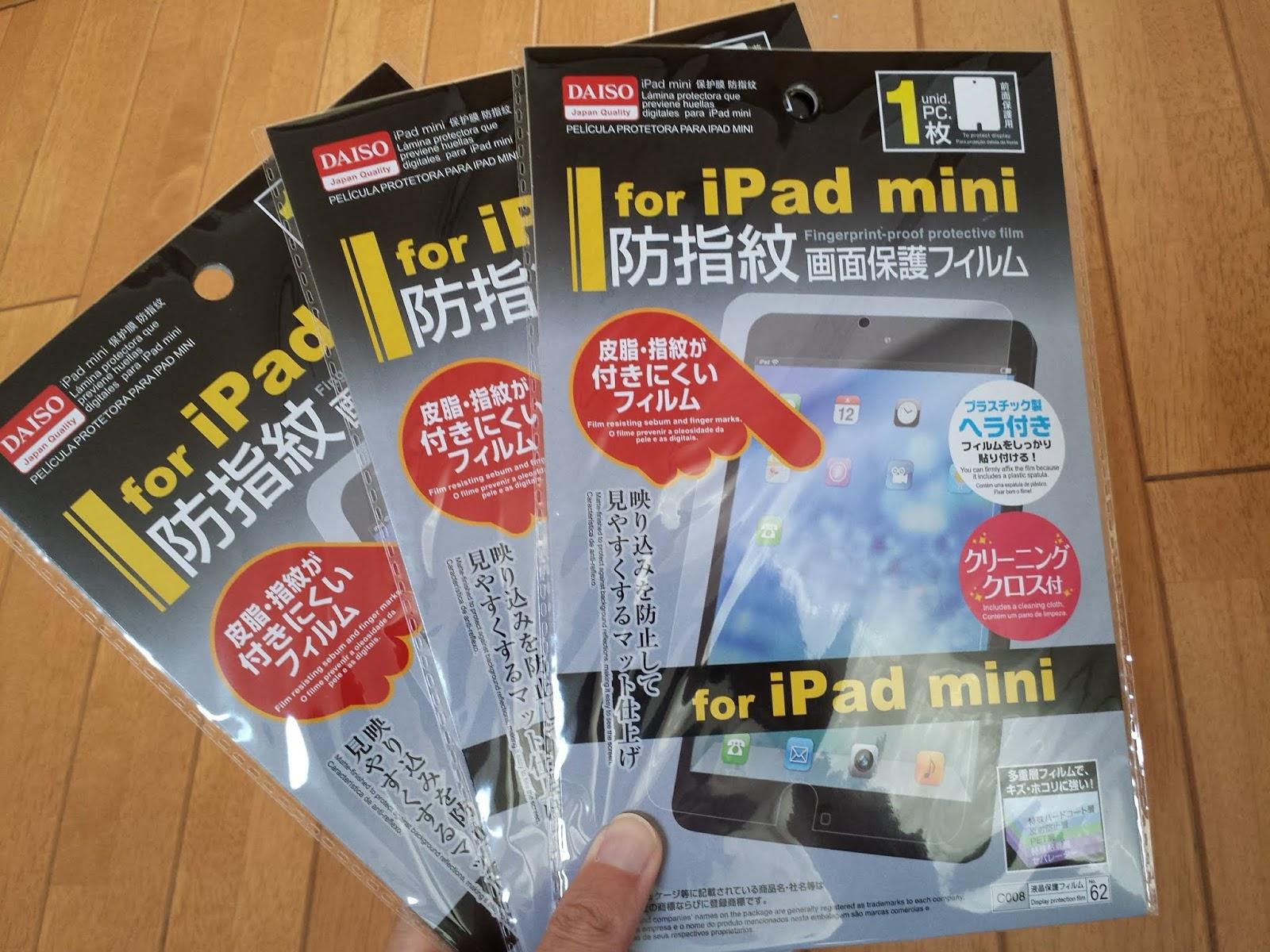 ダイソー iPad mini用液晶保護フィルムを購入